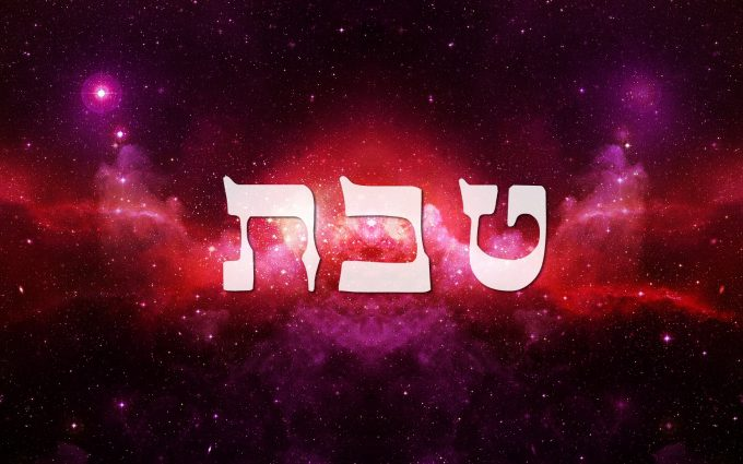 Just the Facts – Page 3 – Rosh Chodesh Network